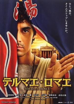 Thermae Romae 2012 (Japan)