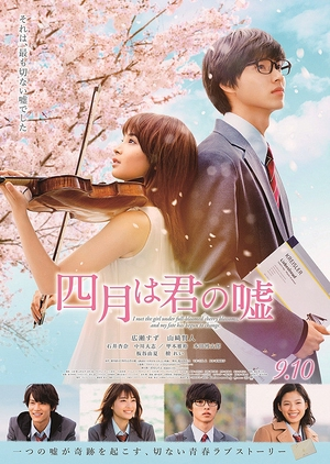 Your Lie in April 2016 (Japan)