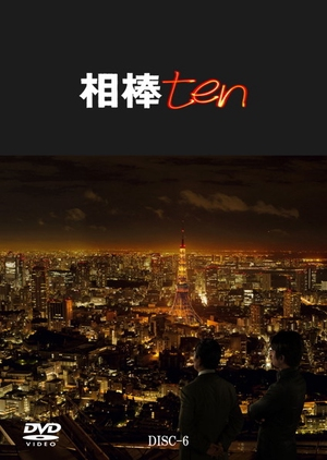 Aibou: Season 10 2011 (Japan)