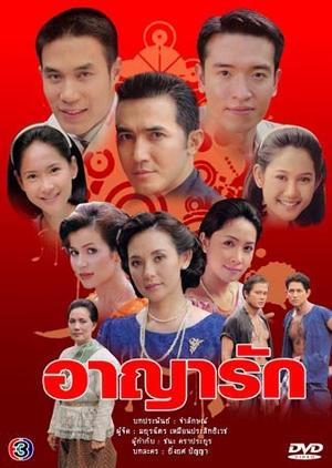 Aya Ruk 2000 (Thailand)