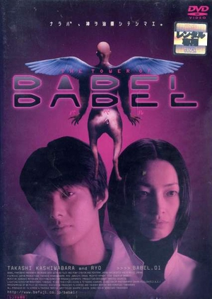 Babel 2002 (Japan)