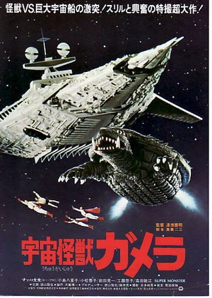 Gamera: Super Monster 1980 (Japan)