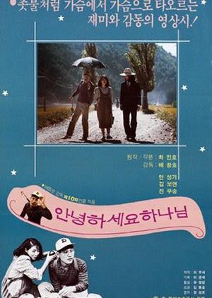 Hello God 1987 (South Korea)