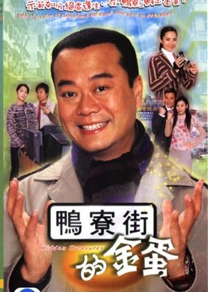 Hidden Treasures 2004 (Hong Kong)