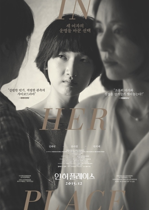 In Her Place 2015 (South Korea)