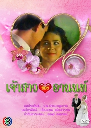 Jao Sao Kong Arnon 1988 (Thailand)