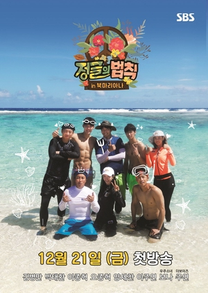 Law of the Jungle in Northern Mariana Islands 2018 (South Korea)