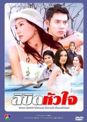 Likit Hua Jai 2006 (Thailand)