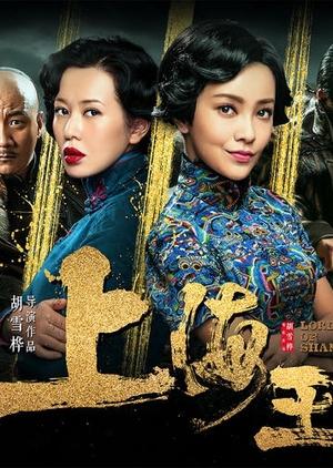 Lord of Shanghai 2 2019 (China)
