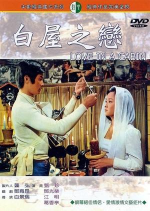 Love In A Cabin 1972 (Taiwan)