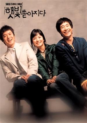 Rays of Sunshine 2004 (South Korea)