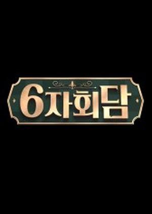 Six Party Talks 2019 (South Korea)