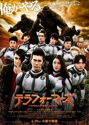 Terra Formars 2016 (Japan)