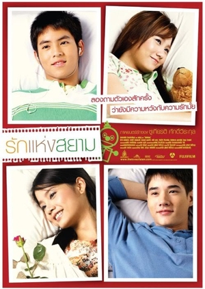 The Love of Siam 2007 (Thailand)