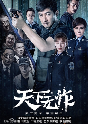 The World is Not Fraudulent 2019 (China)