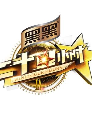 Twenty-Four Hours: Season 3 2018 (China)