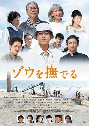 Zou wo Naderu 2017 (Japan)