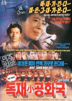 A Small Autocratic Republic 1991 (South Korea)