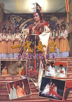 Empress of the Dynasty 1985 (Taiwan)