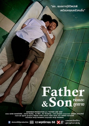 Father and Son 2015 (Thailand)