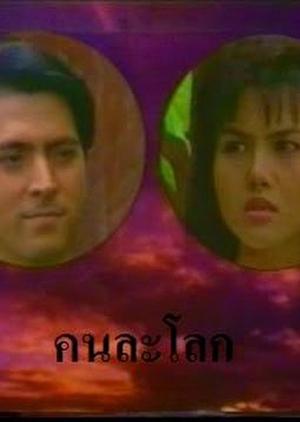 Khon La Lok 1993 (Thailand)
