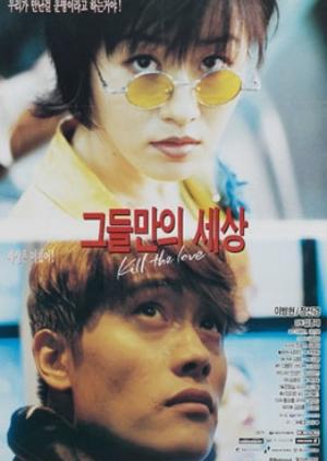 Kill The Love 1996 (South Korea)