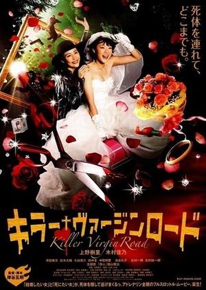 Killer Bride's Perfect Crime 2009 (Japan)