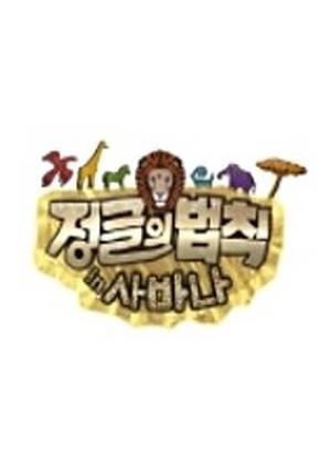 Law of the Jungle in Savanna 2013 (South Korea)