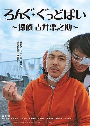 Long Goodbye: Private Detective Kurinosuke Furui 2017 (Japan)