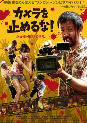 One Cut of the Dead 2018 (Japan)