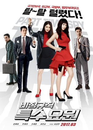 Part-Time Spy 2017 (South Korea)