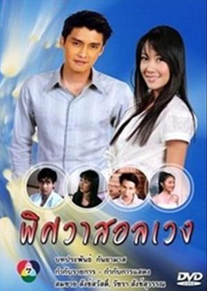 Pitsawat Onlaweng 1999 (Thailand)