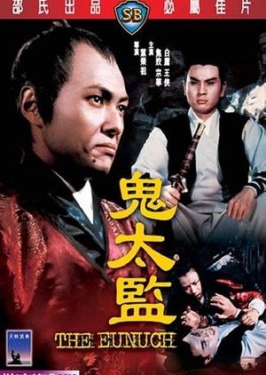 The Eunuch 1971 (Hong Kong)