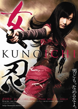 The Kunoichi: Ninja Girl 2011 (Japan)