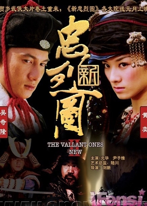 The New Valiant Ones 2007 (China)