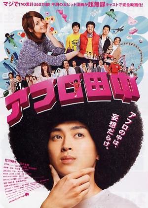Afro Tanaka 2012 (Japan)