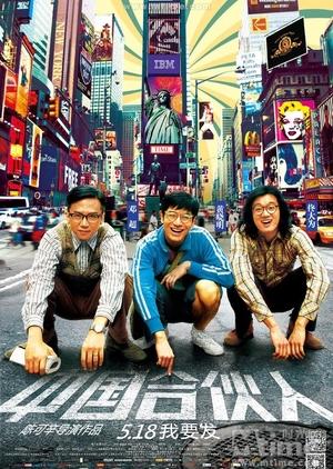 American Dreams in China 2013 (China)
