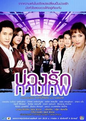 Buang Ruk Gamathep 2009 (Thailand)
