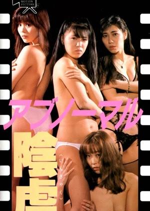 Celluloid Nightmares 1988 (Japan)