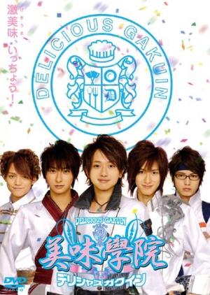 Delicious Gakuin 2007 (Japan)