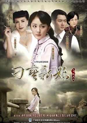 Diao Man Xin Niang 2012 (China)
