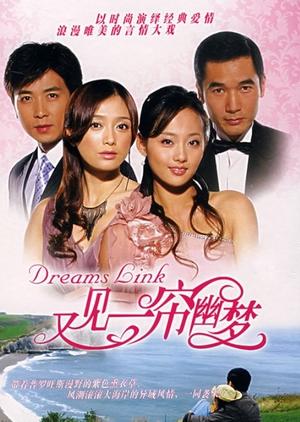 Dreams Link 2007 (China)