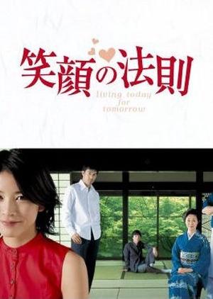 Egao no Hosoku 2003 (Japan)