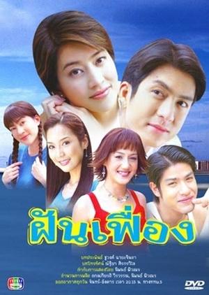 Fhun Fueng 2005 (Thailand)