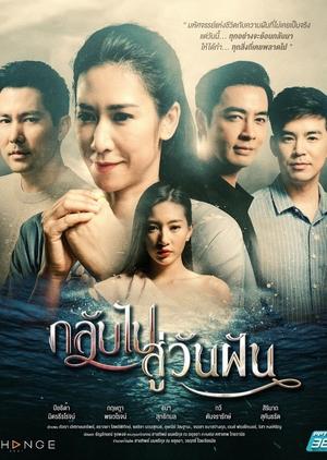 Glarb Pai Soo Wun Fun 2019 (Thailand)