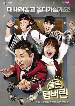 Golden Tambourine 2017 (South Korea)