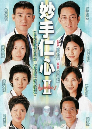 Healing Hands II 2000 (Hong Kong)