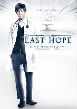 Last Hope 2013 (Japan)