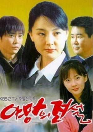 Legend of Ambition 1998 (South Korea)