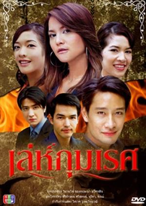 Leh Pummared 2005 (Thailand)